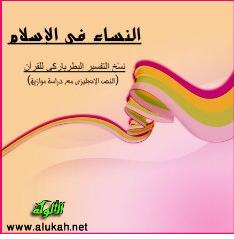 مراجعات | النساء في الإسلام: نسخ التفسير البطرياركي للقرآن(النص الإنجليزي مع  دراسة مقارنة) - أبجد