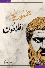 جمهورية أفلاطون