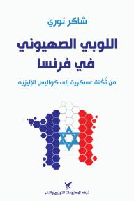 اللوبي الصهيوني في فرنسا: من ثكنة عسكرية إلى كواليس الإليزيه