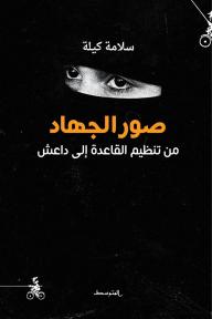 صور الجهاد: من تنظيم القاعدة إلى داعش