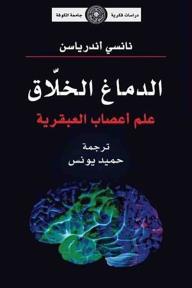 الدماغ الخلاق : علم أعصاب العبقرية