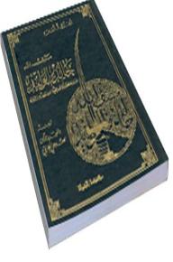 خالد بن الوليد دراسة عسكرية - جنرال أ. أكرم