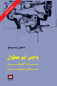 """باجس أبو عطوان """"مات البطل، عاش البطل"""""""