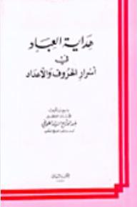 هداية العباد في أسرار الحروف والأعداد - السيد عبد الفتاح الطوخي