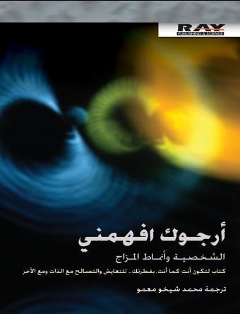 كتاب ارجوك افهمني pdf