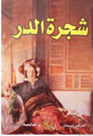 شجرة الدر - جرجي زيدان