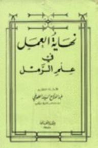 نهاية العمل في علم الرمل - السيد عبد الفتاح الطوخي