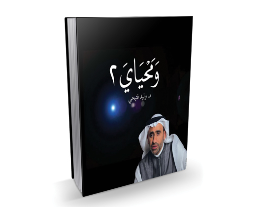 كتاب ومحياي وليد فتيحي pdf