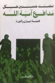 مدافع آية الله : قصة إيران والثورة - محمد حسنين هيكل