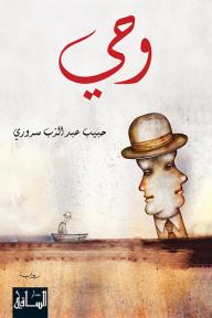 وحي - حبيب عبد الرب سروري