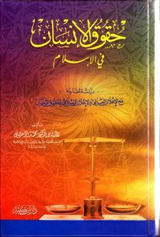 حقوق الإنسان في الإسلام للدكتور محمد الزحيلي pdf
