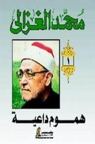 هموم داعية - محمد الغزالي