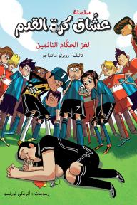 عشاق كرة القدم- لغز الحكام النائمين