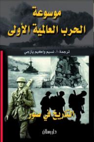موسوعة الحرب العالمية الأولى - ج . أندريشن