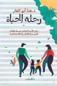 رحلة الحياة: دليل الأسرة الشامل لصحة طفلك الجسدية والنفسية والاجتماعية