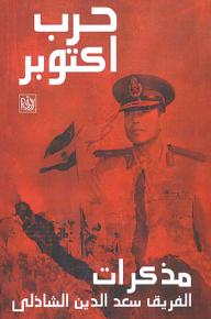 مذكرات حرب اكتوبر - سعد الدين الشاذلي