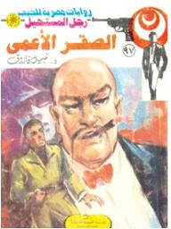 """الصقر الأعمى """"الجزء الأول"""" (97) ( سلسلة رجل المستحيل ) - نبيل فاروق"""