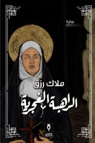 الراهبة الغجرية - ملاك رزق