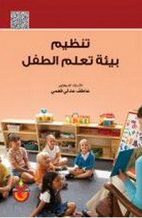 كتاب تنظيم بيئة تعلم الطفل pdf