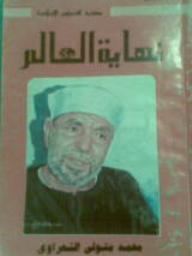 نهاية العالم - محمد متولي الشعراوي