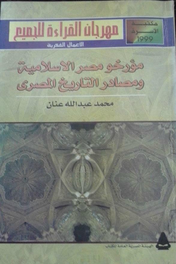 مراجعات مؤرخو مصر الإسلامية ومصادر التاريخ المصري أبجد