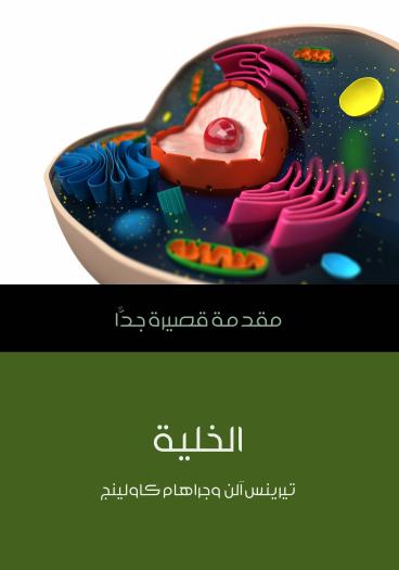 كتاب الخلية ادوار شيبان