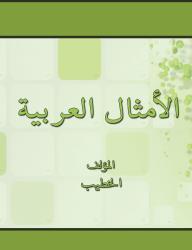 الأمثال العربية - الخطيب