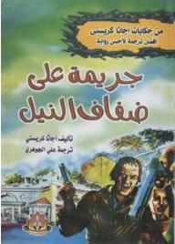 جريمة على ضفاف النيل ( سلسلة من حكايات أجاثا كريستى ) - أجاثا كريستي, على الجوهرى