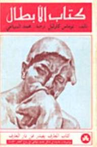 كتاب الأبطال - توماس كارليل