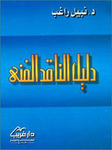 نتيجة بحث الصور عن الكاتب والناقد الفنى نبيل راغب
