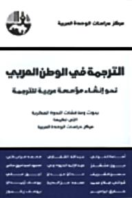 الترجمة في الوطن العربي : نحو إنشاء مؤسسة عربية للترجمة