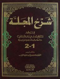 شرح المجلة (جزءان بمجلد واحد) - سليم رستم باز اللبناني