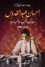 إحسان عبد القدوس: معارك الحب والسياسة 1919-1990