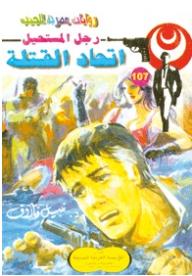 """اتحاد القتلة """"الجزء الثانى"""" (107) (سلسلة رجل المستحيل) - د. نبيل فاروق"""