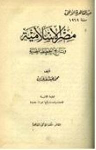 مراجعات مصر الإسلامية وتاريخ الخطط المصرية أبجد