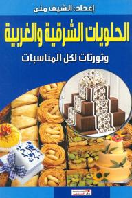 الحلويات الشرقية والغربية : وتورتات لكل المناسبات