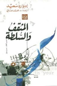 المثقف والسلطة - إدوارد سعيد