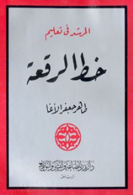 المرشد في تعليم خط الرقعة (سلسلة تحسين الخط العربي) - طاهر جعفر الأغا