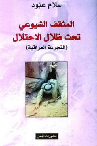 """المثقف الشيوعي تحت ظلال الإحتلال """"التجربة العراقية"""" - سلام عبود"""