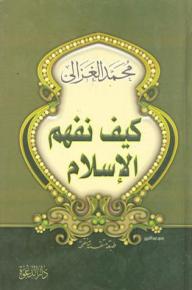 كيف نفهم الاسلام - محمد الغزالي