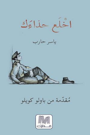 كتاب اخلع حذاءك pdf