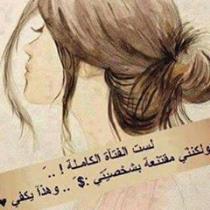 Amal Hesham