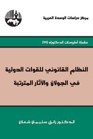 النظام القانوني للقوات الدولية في الجولان والآثار المترتبة ( سلسلة أطروحات الدكتوراه )