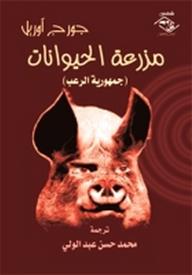 مزرعة الحيوانات (جمهورية الرعب) - جورج أورويل, محمد حسن عبد الولي