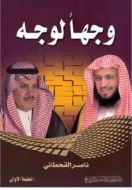 وجهاً لوجه - ناصر بن محمد القحطاني
