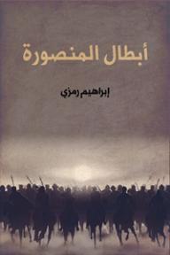 أبطال المنصورة - إبراهيم رمزي