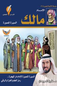 الإمام مالك: السيرة المصورة
