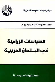 السياسات الزراعية في البلدان العربية ( سلسلة أطروحات الدكتوراه )