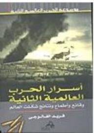 أسرار الحرب العالمية الثانية - فريد الفالوجي