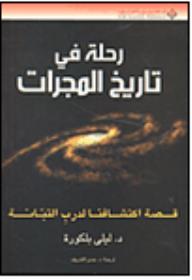 رحلة في تاريخ المجرات - ليلى بلكورة